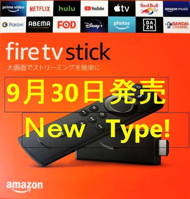 ■送料込■クーポン利用可能★新登場 Fire TV Stick Alexa対応音声認識リモコン付属 ストリーミングメディアプレーヤー