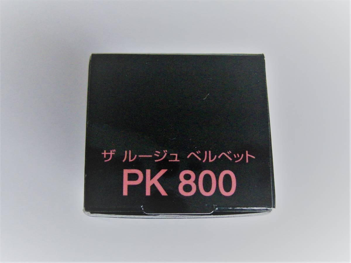 新品 コスメデコルテ ザ ルージュ ベルベット PK800 口紅