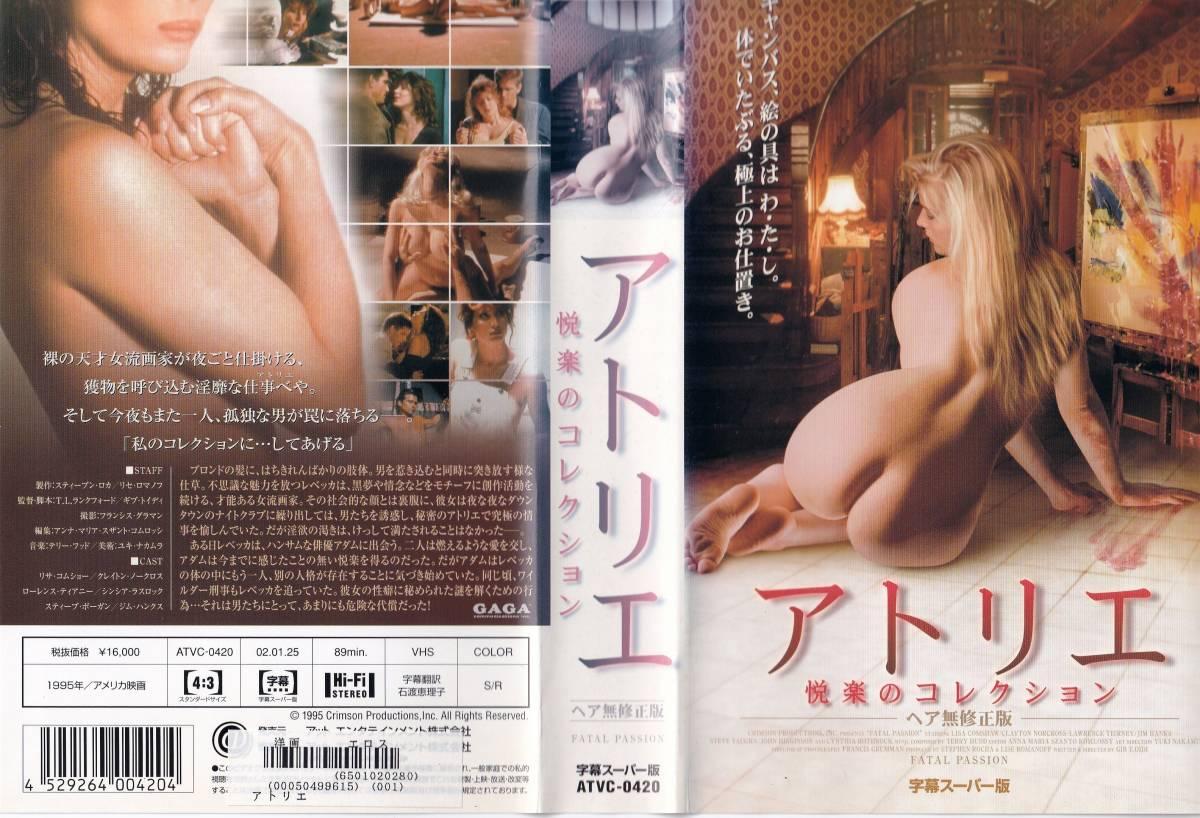 ●VHS● アトリエ 悦楽のコレクション (1995) リサ・コムショー_画像1