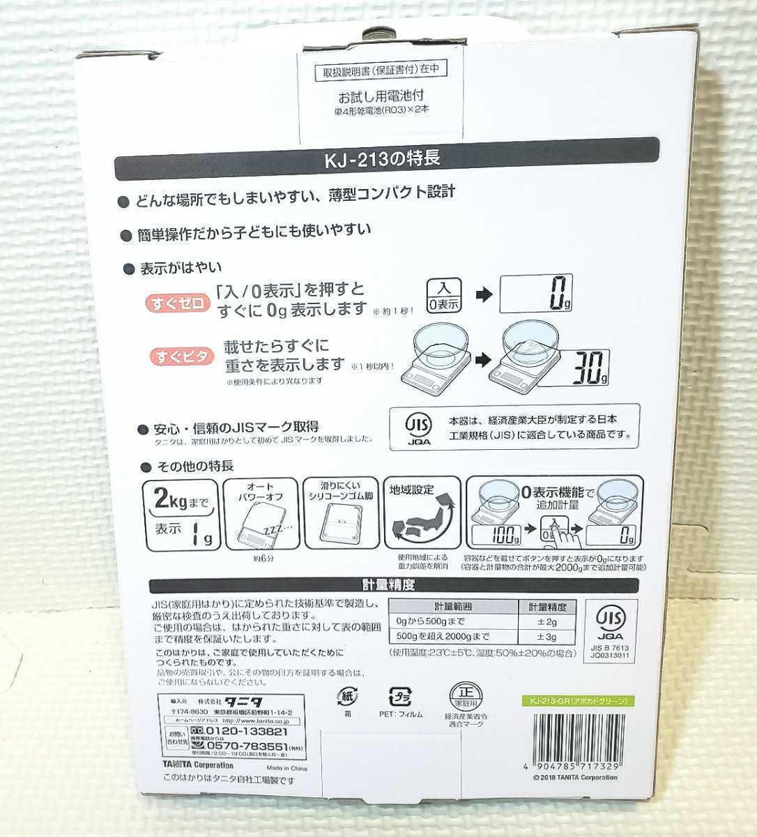 送料無料!! 新品 未使用 タニタ TANITA デジタルクッキングスケール KJ-213 アボカドグリーン(緑) 最大2kg タニタキッチンスケール