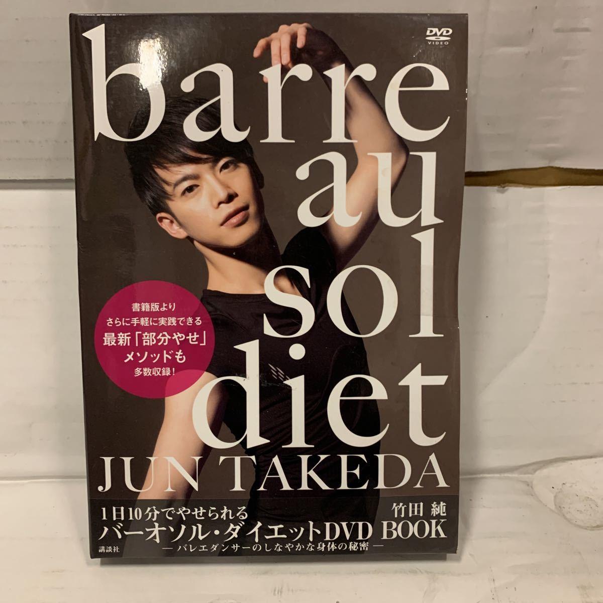 新品未使用 barre au sol diet DVD 竹田純 B9-9