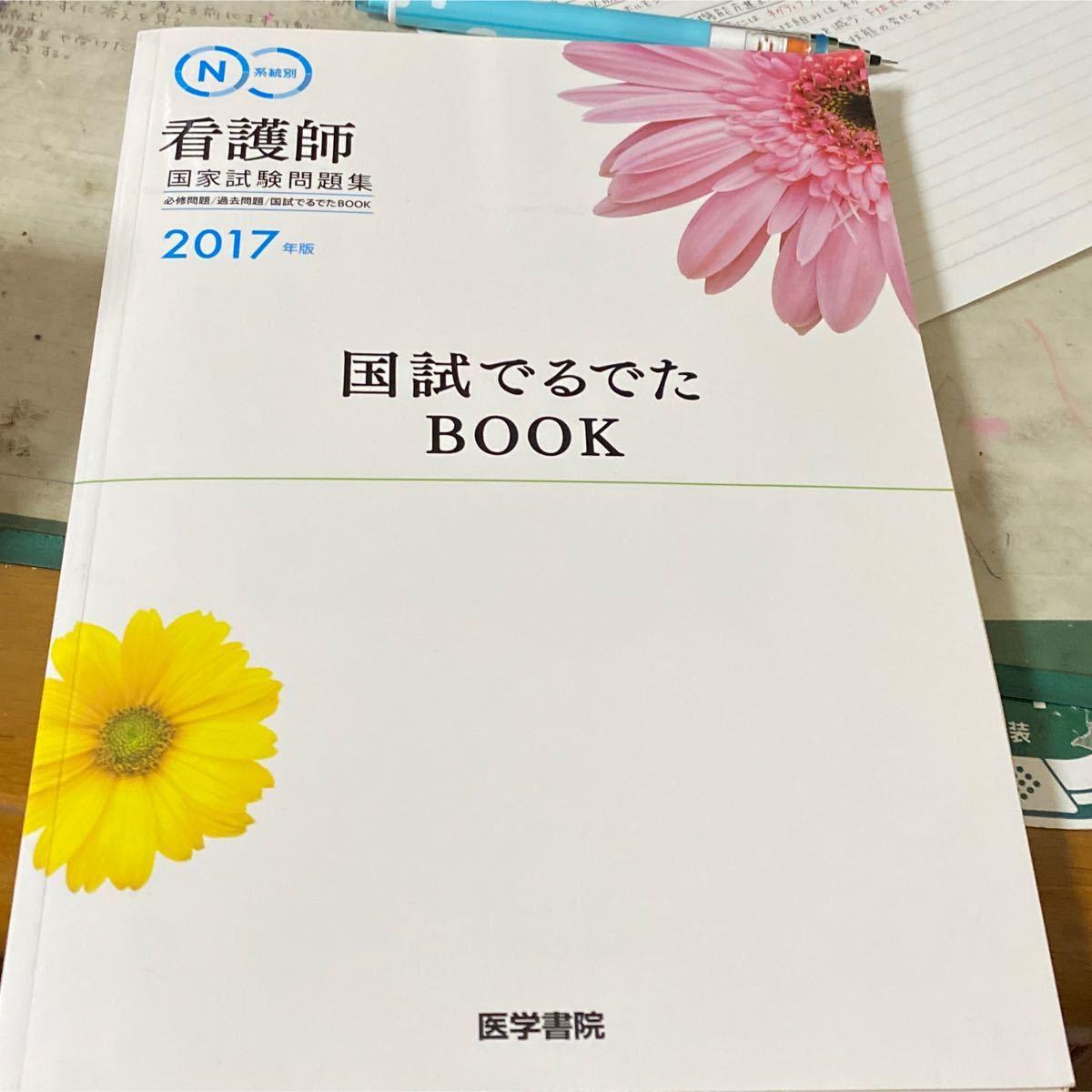 看護師国家試験問題集付録国試でるでたbook2017年