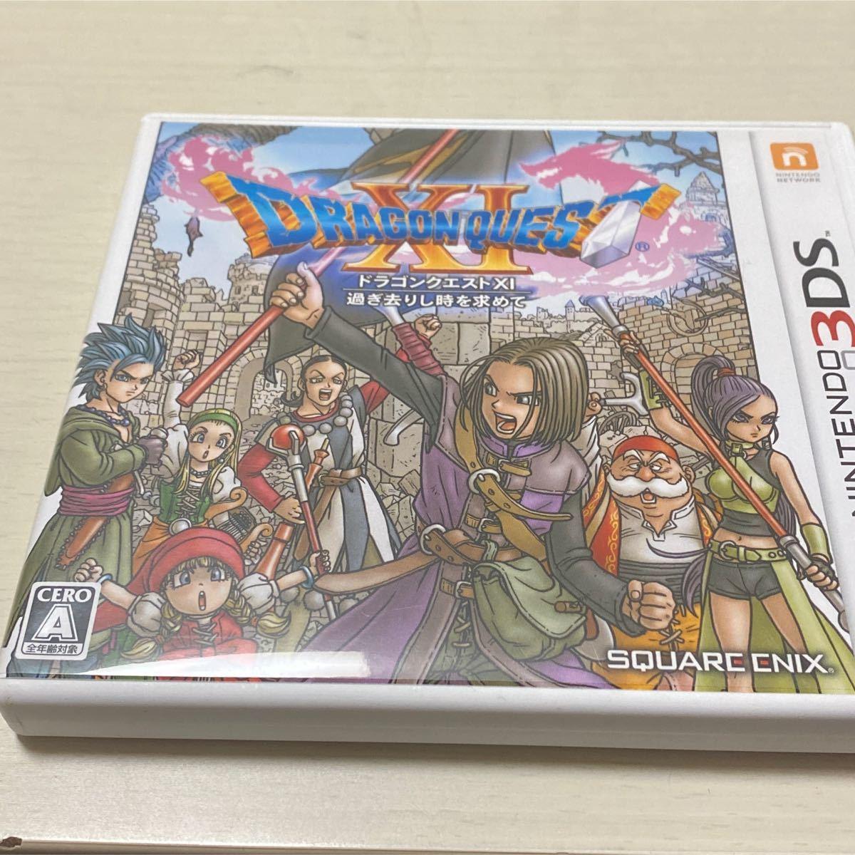 ドラゴンクエスト11 3DS 過ぎ去りし時を求めて ドラクエ11
