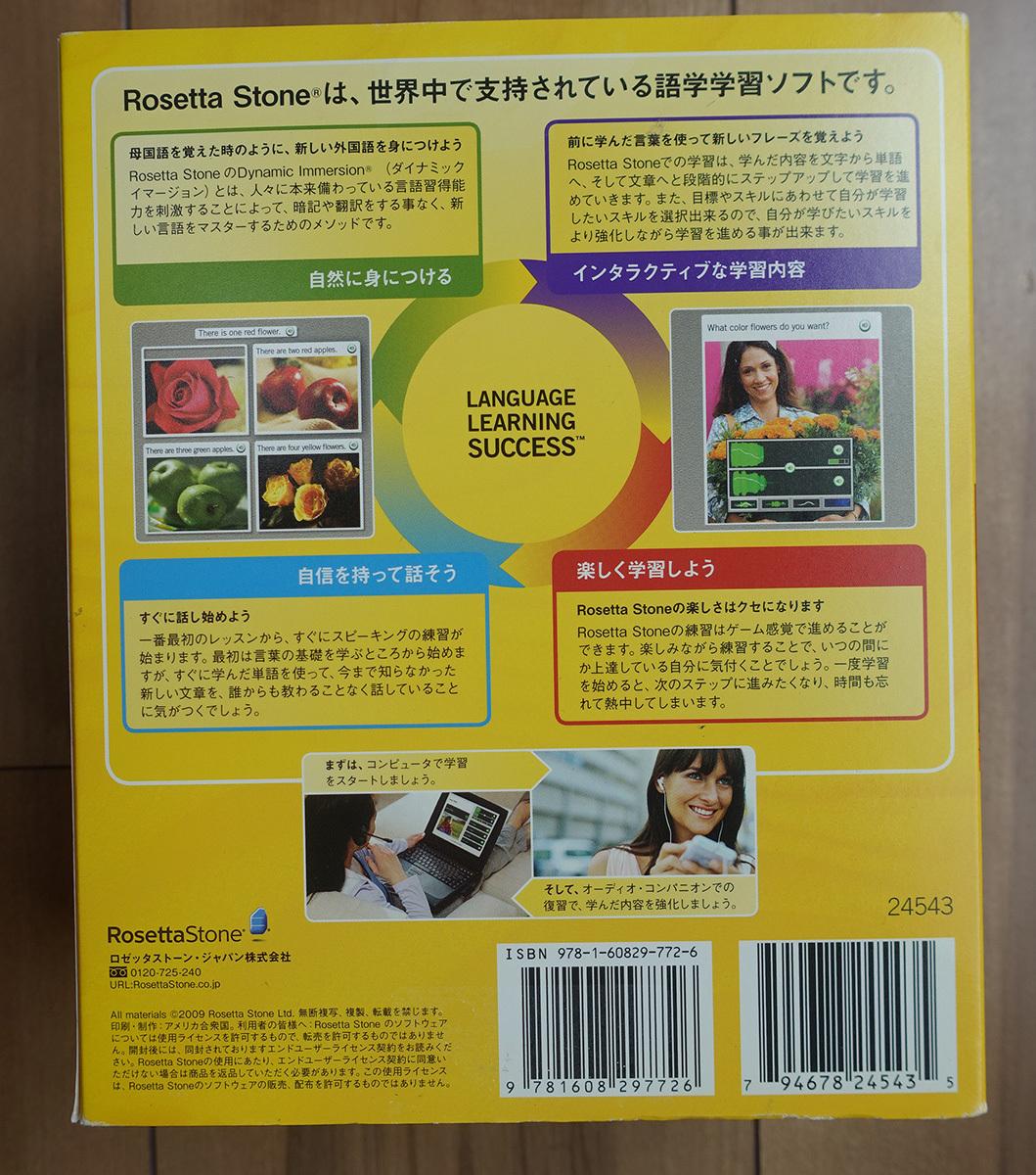 【即決・読込確認済・送料無料】ロゼッタ ストーン 英会話 Version 3、レベル 1~4 Learn English: Rosetta Stone English Level 1~4 _画像6