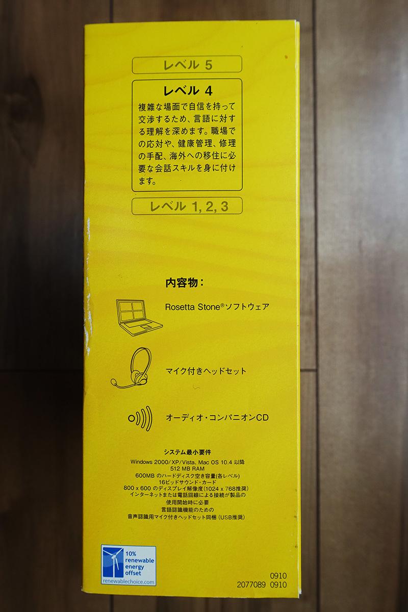 【即決・読込確認済・送料無料】ロゼッタ ストーン 英会話 Version 3、レベル 1~4 Learn English: Rosetta Stone English Level 1~4 _画像7