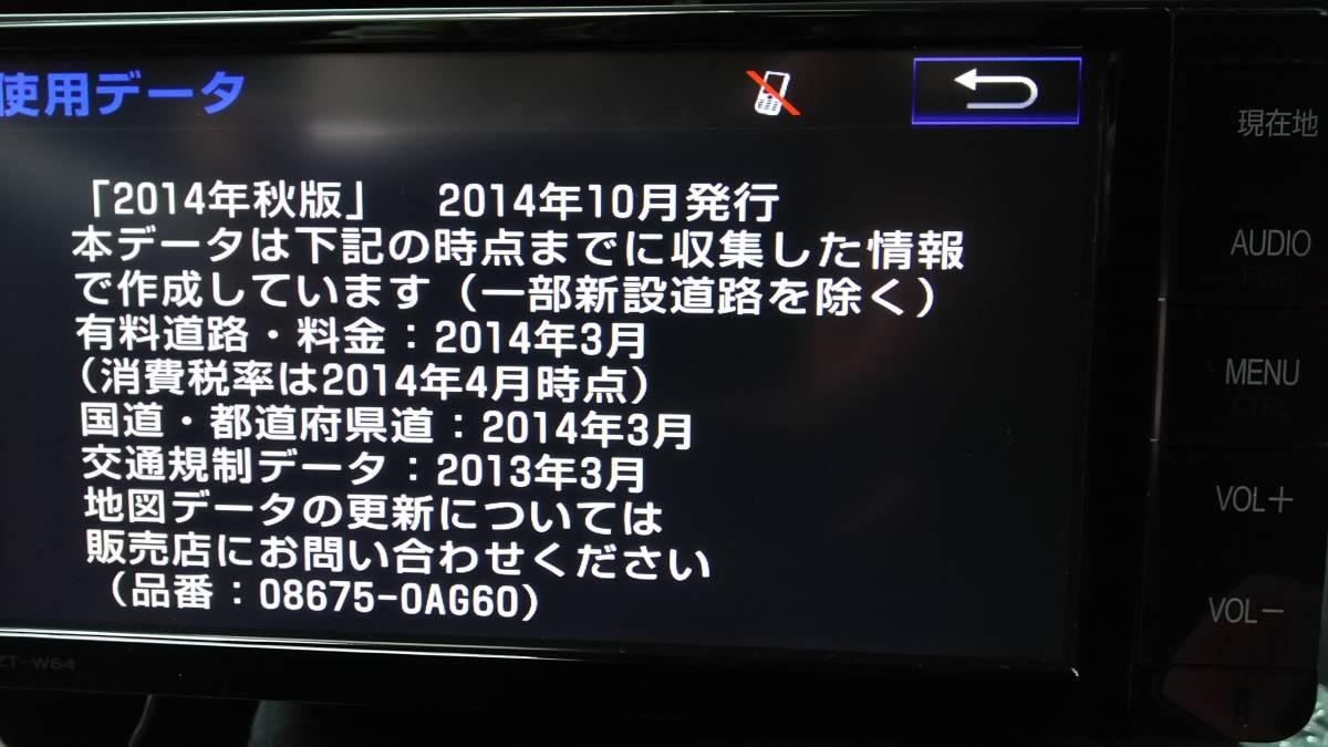 トヨタ純正 美品 アクア SDナビ NSZT-W64 動作確認済み 新品フィルムアンテナ テレビキット 地デジ Bluetooth DVD 即使用可能_画像8