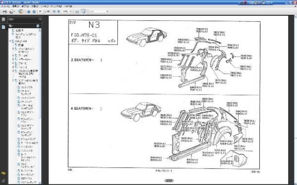 日産旧車パーツカタログVer.Ⅲ フェアレディZ 240ZG Z432 S30Z HS30 PS30 L28 L24 L20 S20エンジン 旧車部品検索 NISSAN ダットサン DATSUN_旧車掲載多数!らくらく検索!