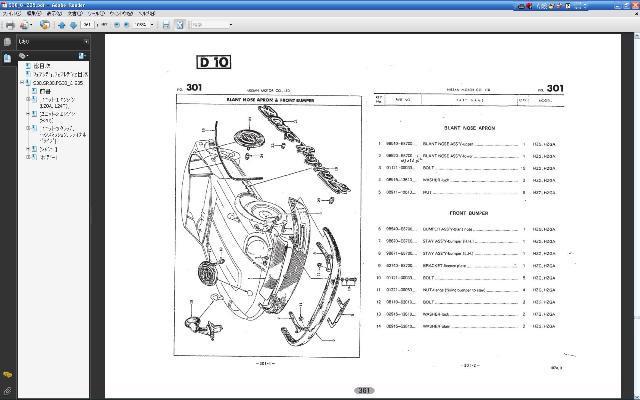 日産旧車パーツカタログVer.Ⅲ フェアレディZ 240ZG Z432 S30Z HS30 PS30 L28 L24 L20 S20エンジン 旧車部品検索 NISSAN ダットサン DATSUN_画像4