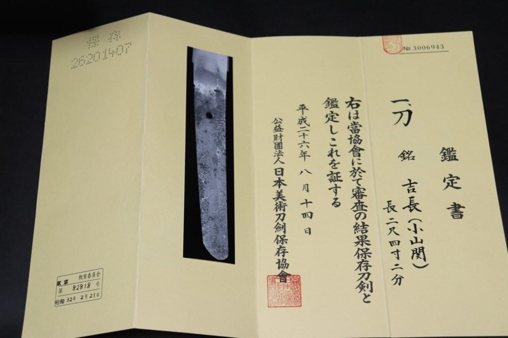 (AL-57)刀◆銘文「吉長(小山関)美濃千手院」◆古刀◆室町時代◆日本美術刀剣保存協会鑑定書付_画像3