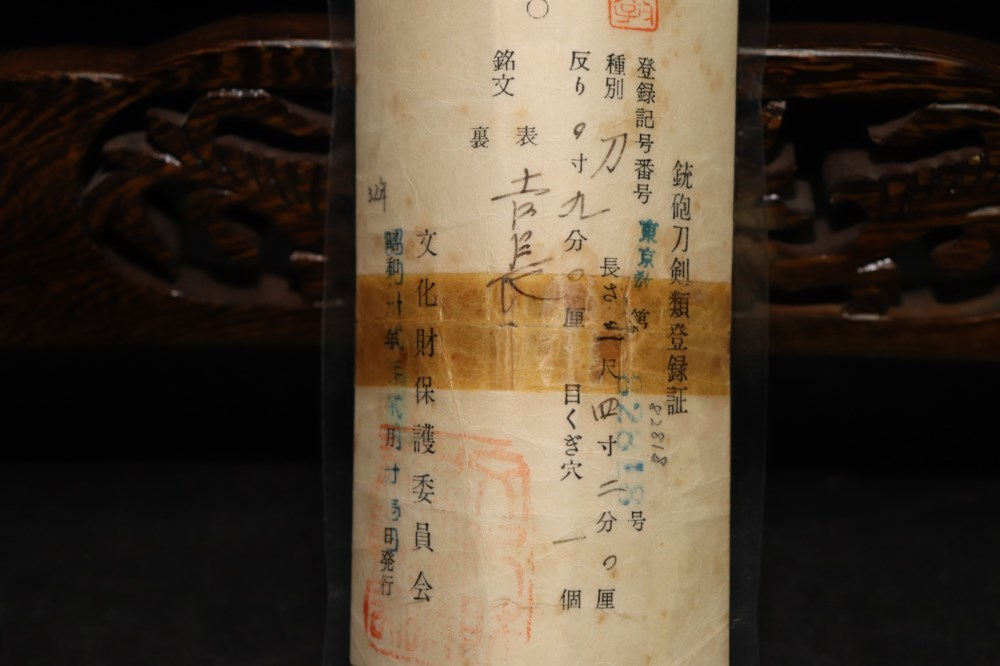 (AL-57)刀◆銘文「吉長(小山関)美濃千手院」◆古刀◆室町時代◆日本美術刀剣保存協会鑑定書付_画像2