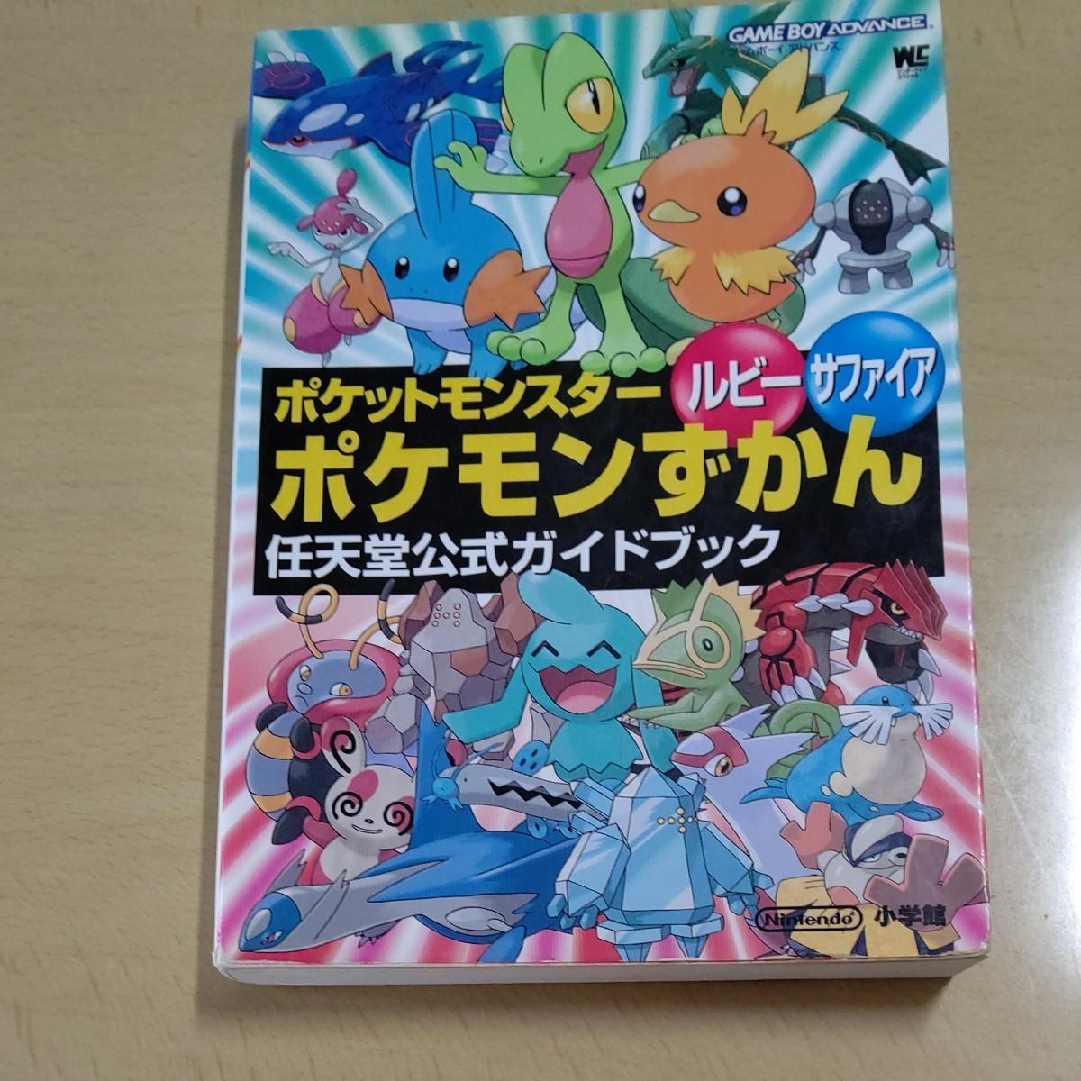 ポケモンずかん ぼうけんマップ 任天堂公式ガイドブック/攻略本