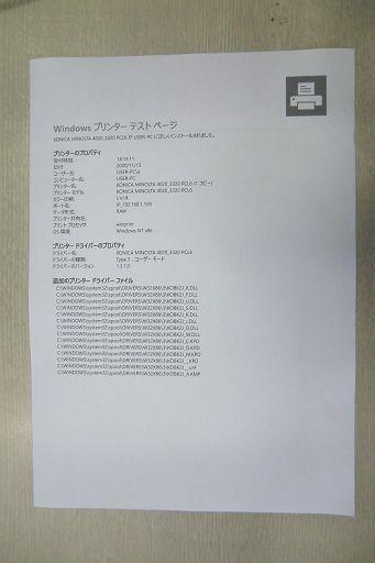 ◆中古 モノクロレーザー複合機【KONICAMINOLTAbizhub3320】残量不明トナー付き◆_画像8