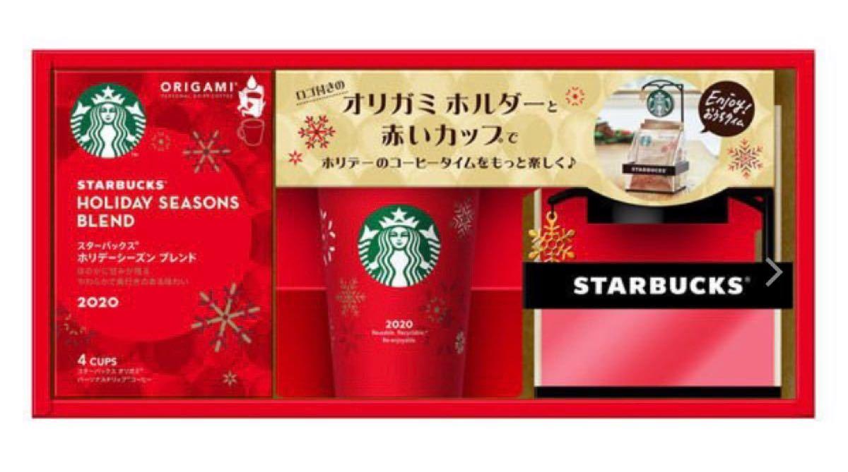 スターバックス オリガミ シーズナルコレクション ホリデー 1セット ネスレ日本