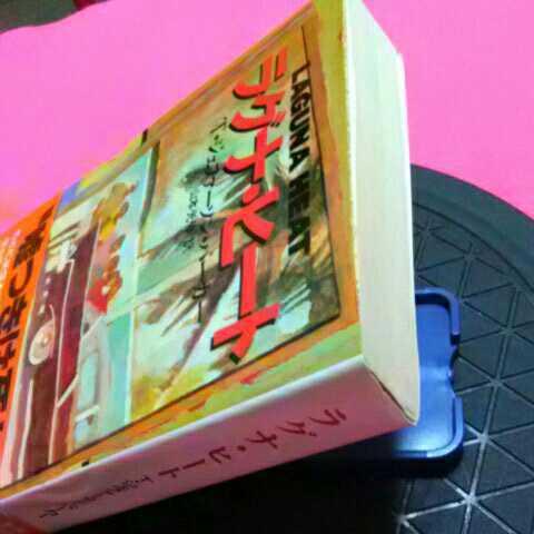 開運招福!★A11★ねこまんま堂★まとめお得★ ラグナヒート ジェフェルソンパーカー_画像3