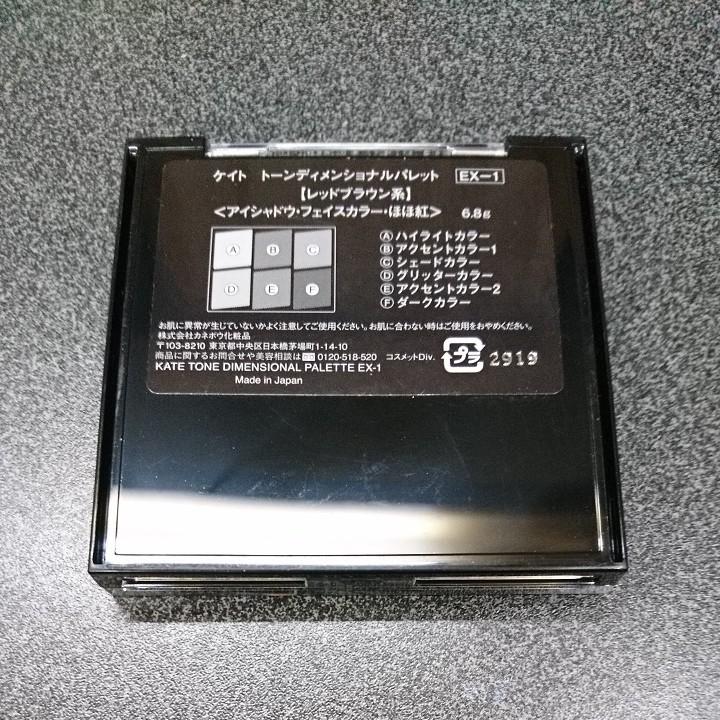 KATE トーンディメンショナルパレット EX-1 レッドブラウン系 ケイト