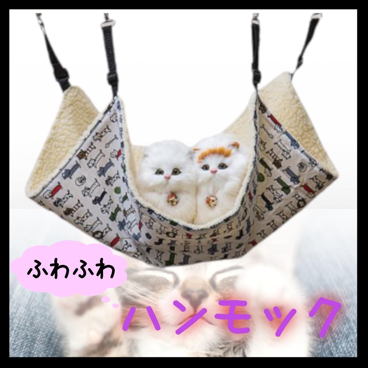 ニャンモック ハンモック 猫 ペット用 猫柄 ボア かわいい