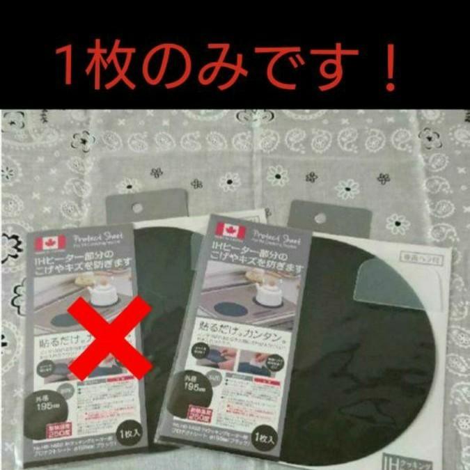 新品パール金属☆ SHEET  IHクッキングヒーター専用プロテクトシート