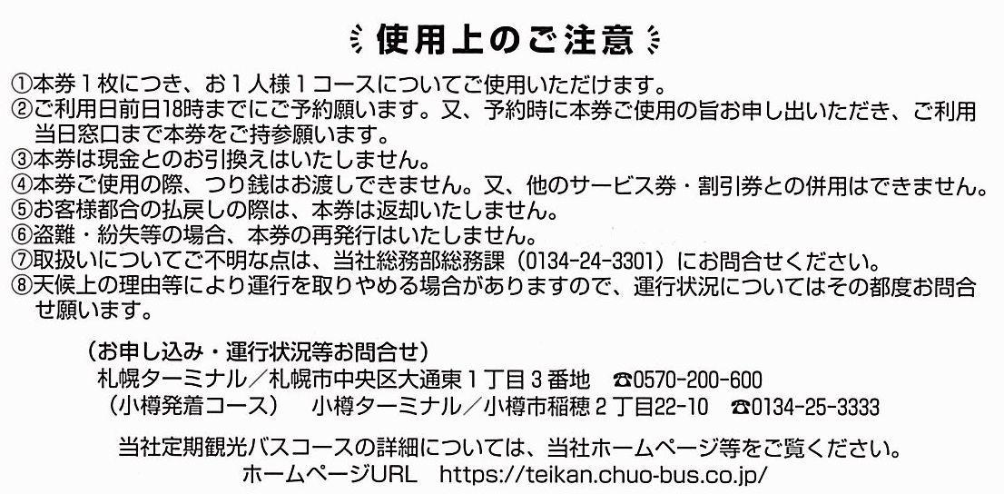 北海道中央バス 株主定期観光バス優待券【1枚】※複数あり / 1000円割引券 / 2021.5.31まで_画像2