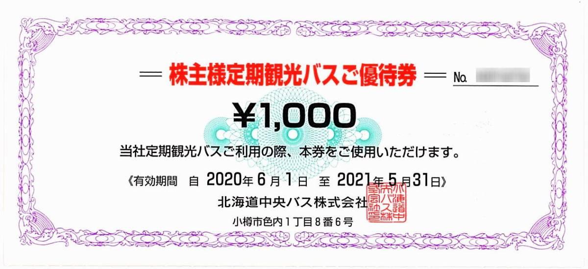 北海道中央バス 株主定期観光バス優待券【1枚】※複数あり / 1000円割引券 / 2021.5.31まで_画像1