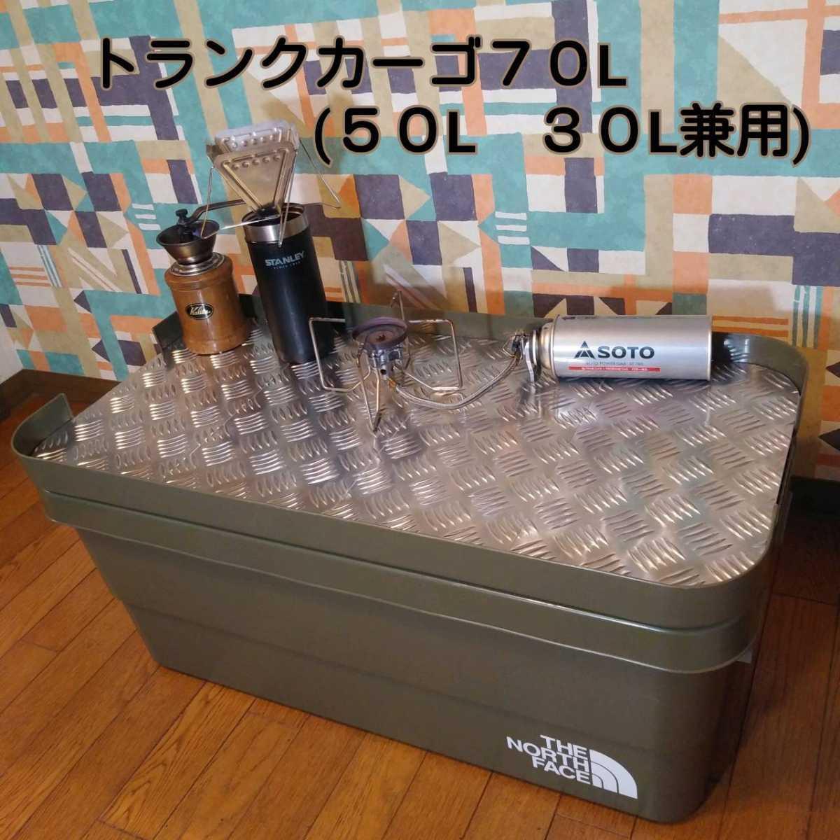 ☆☆☆トラスコ トランクカーゴ70L用(50L,30L兼用)アルミ縞板天板4分割☆☆☆