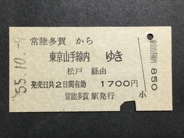古い切符*常陸多賀 から 東京山手線内 ゆき 松戸 経由 1700円 常陸多賀駅発行*昭和55年*国鉄 鉄道 資料_画像1