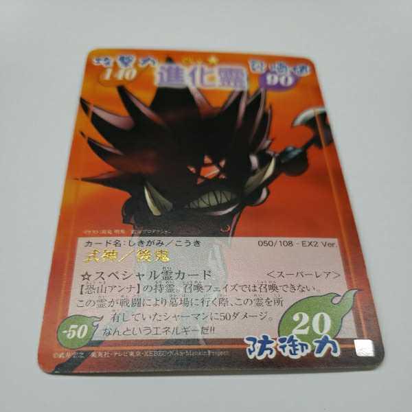シャーマンキングカード 式神 後鬼_画像5