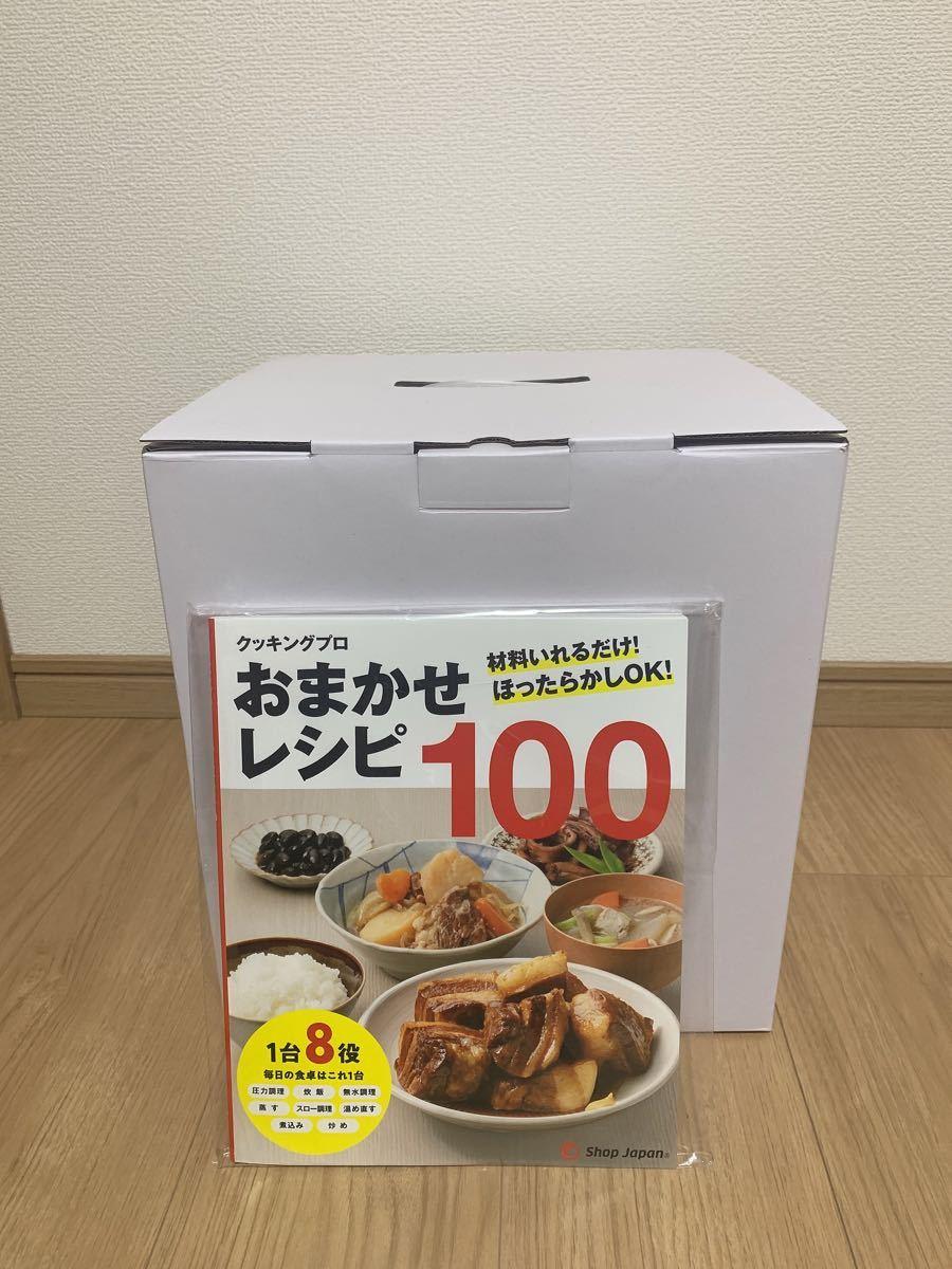 電気圧力鍋クッキングプロ専用レシピセット PKP-NXAM ショップジャパン