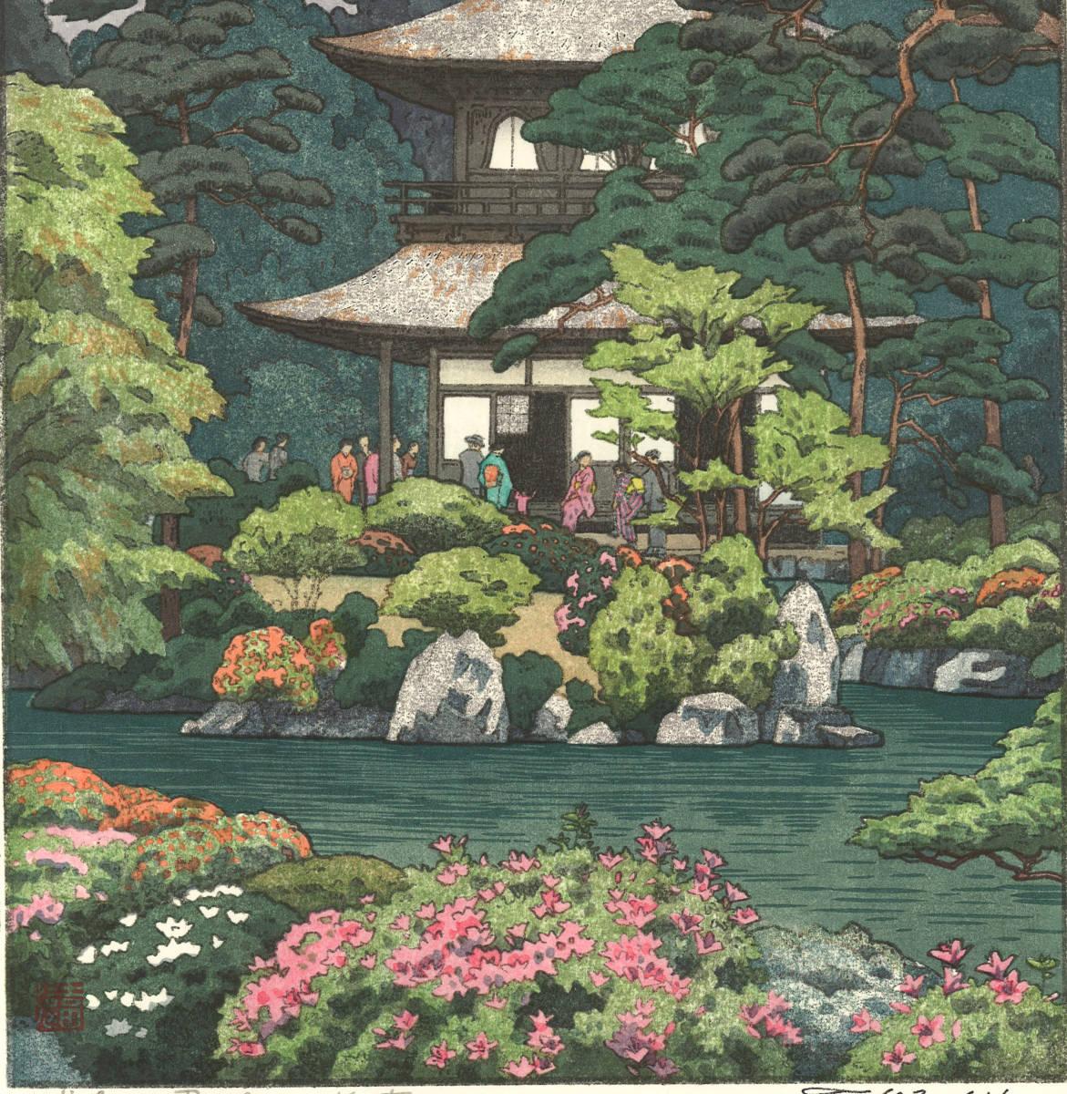 吉田遠志 木版画 015112 銀閣 Silver pavilion kyoto 初摺1951年   最高峰の摺師の技をご堪能下さい!!_画像8