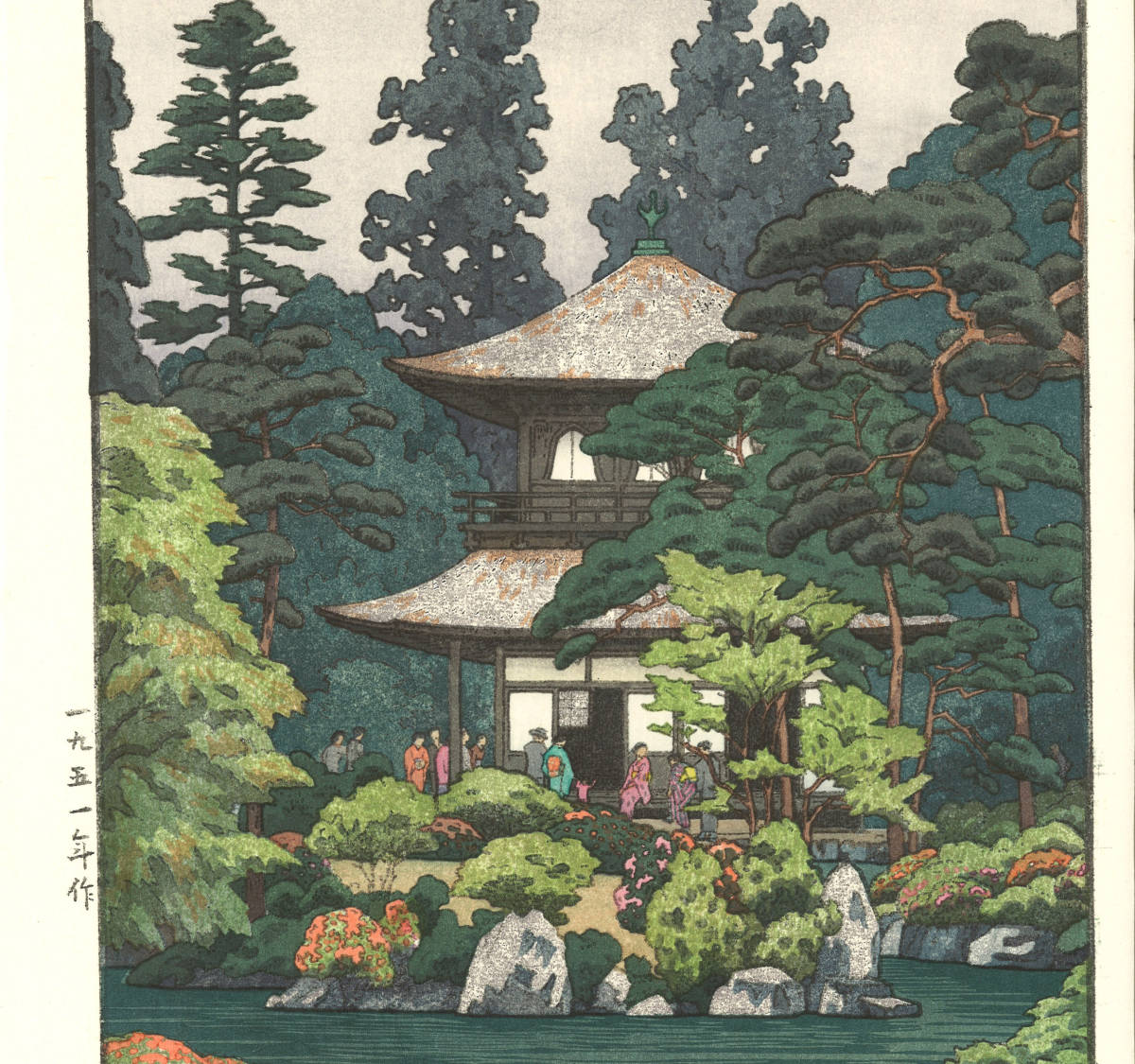 吉田遠志 木版画 015112 銀閣 Silver pavilion kyoto 初摺1951年   最高峰の摺師の技をご堪能下さい!!_画像4