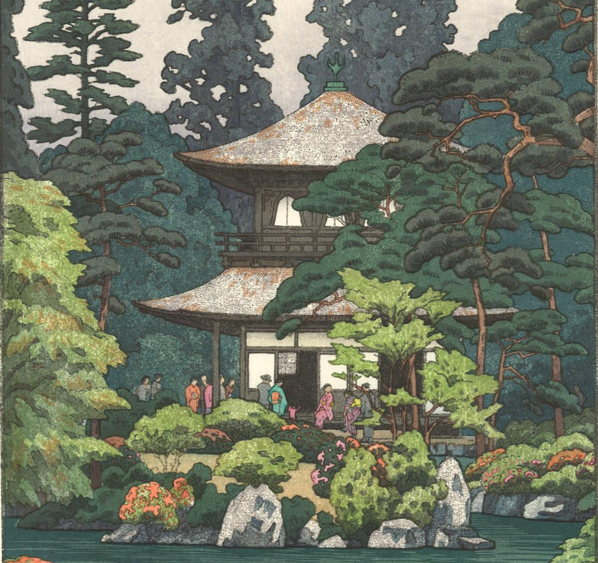 吉田遠志 木版画 015112 銀閣 Silver pavilion kyoto 初摺1951年   最高峰の摺師の技をご堪能下さい!!_画像7