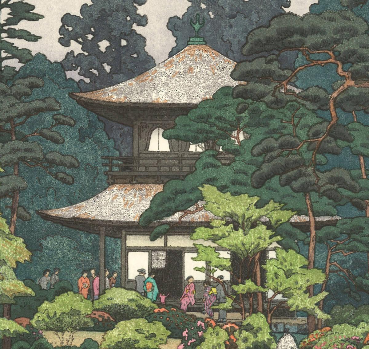 吉田遠志 木版画 015112 銀閣 Silver pavilion kyoto 初摺1951年   最高峰の摺師の技をご堪能下さい!!_画像9