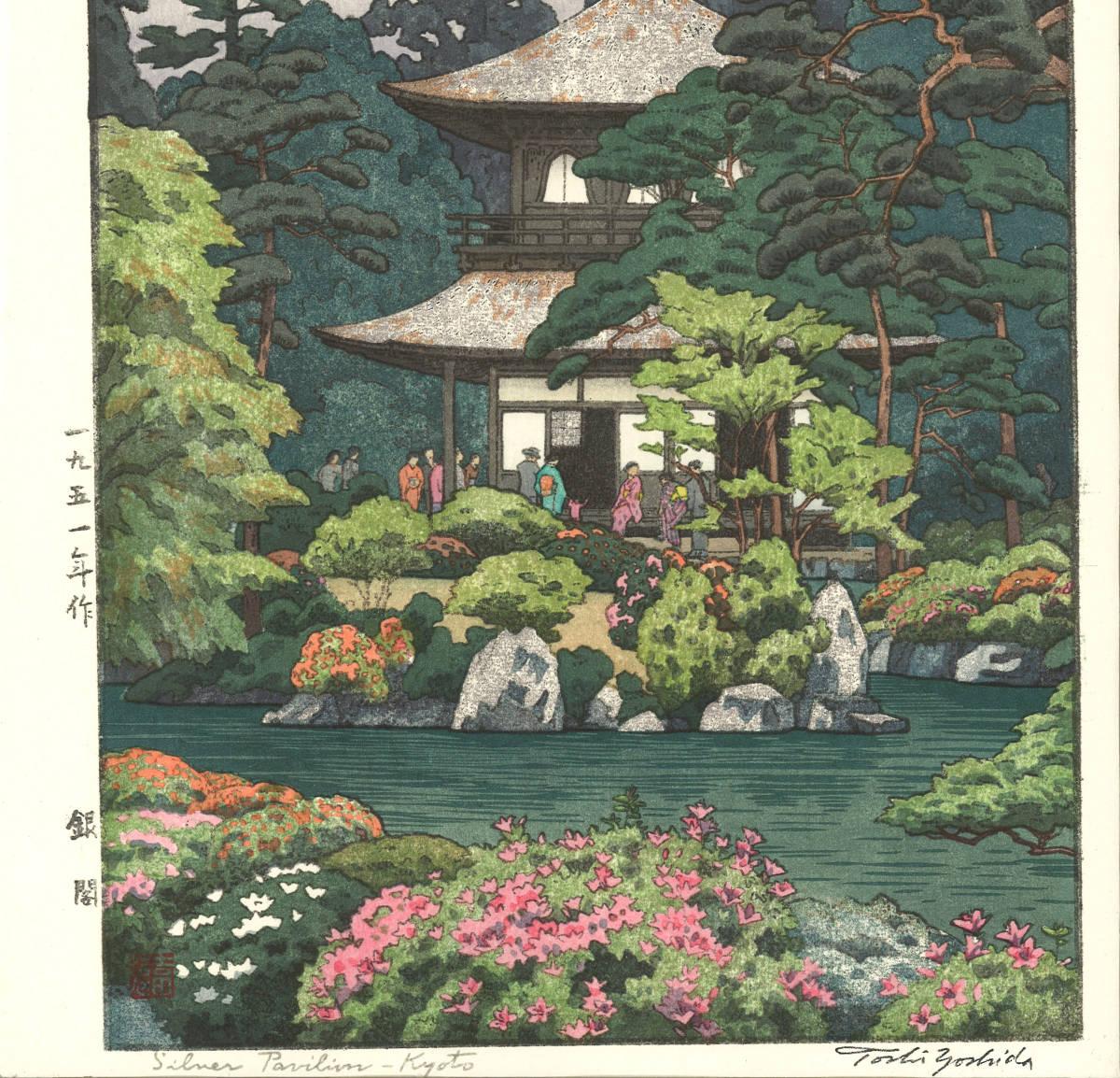 吉田遠志 木版画 015112 銀閣 Silver pavilion kyoto 初摺1951年   最高峰の摺師の技をご堪能下さい!!_画像5
