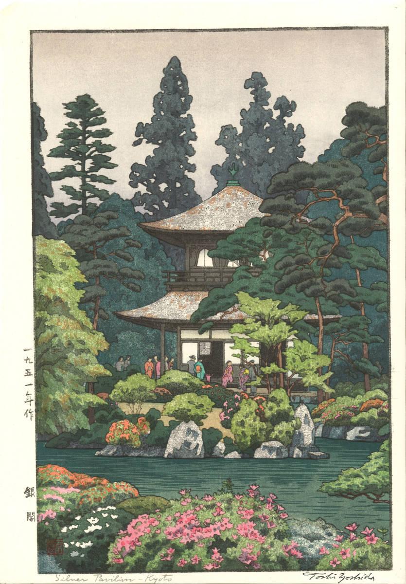 吉田遠志 木版画 015112 銀閣 Silver pavilion kyoto 初摺1951年   最高峰の摺師の技をご堪能下さい!!_画像1