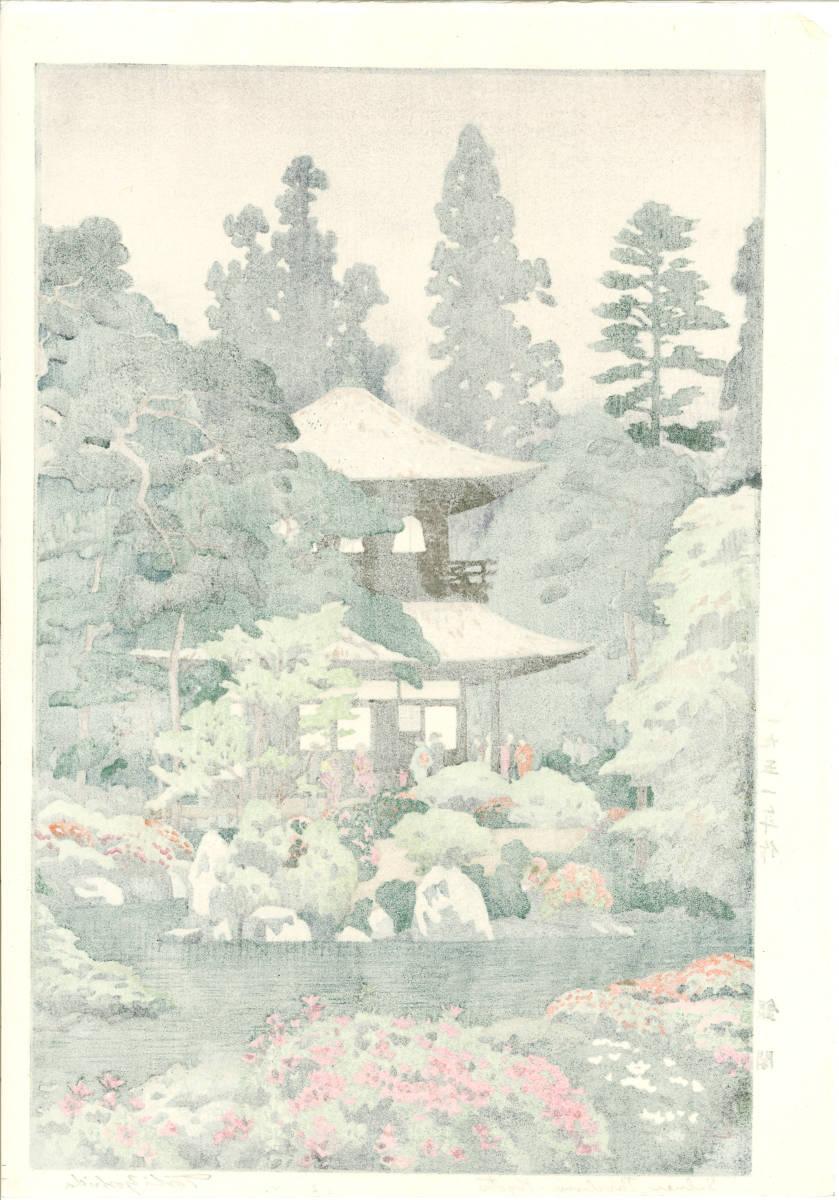 吉田遠志 木版画 015112 銀閣 Silver pavilion kyoto 初摺1951年   最高峰の摺師の技をご堪能下さい!!_画像2