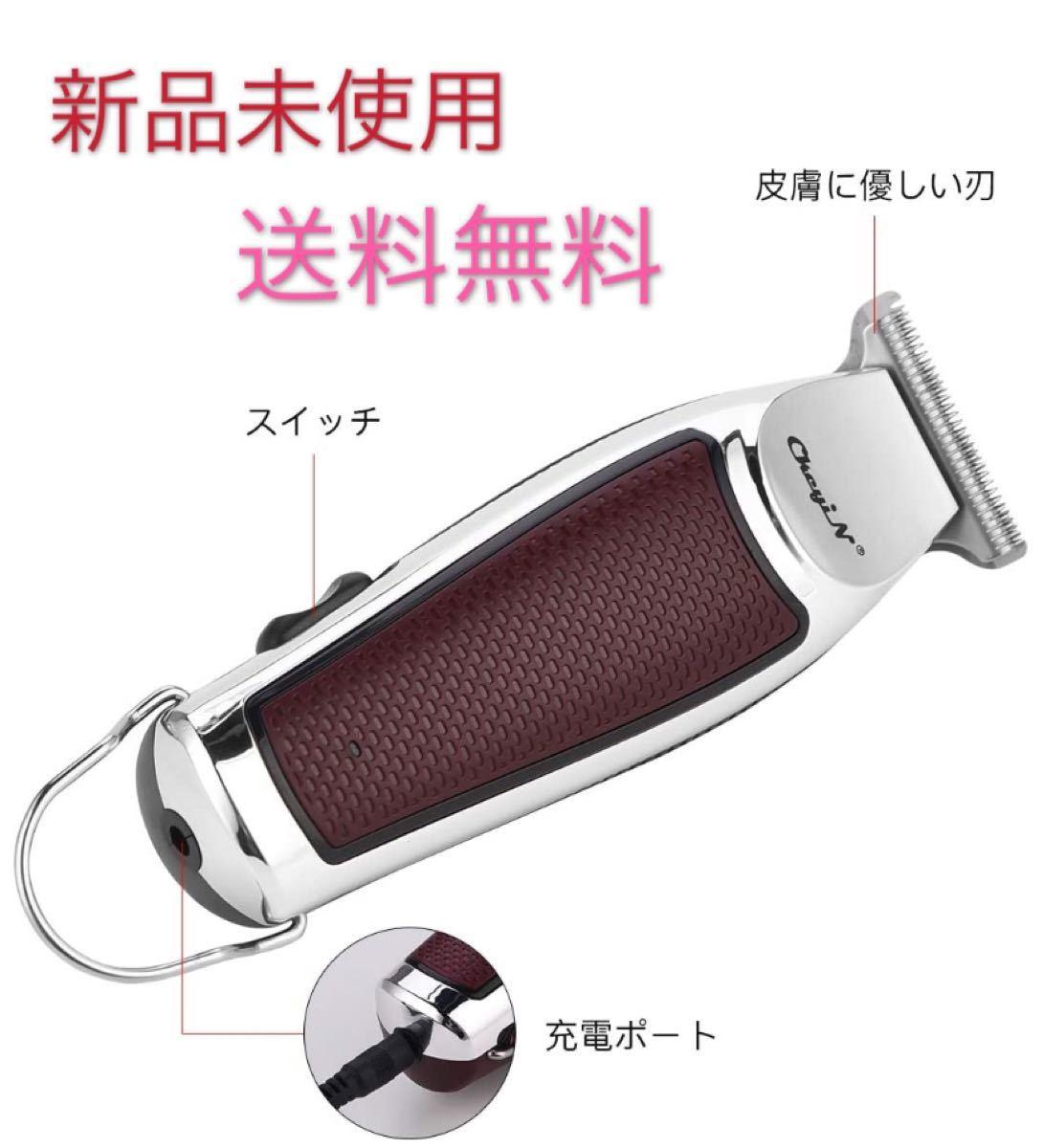 電動バリカン ヘアカッター メンズ 5段階刈りUSB 充電式 交流式兼用