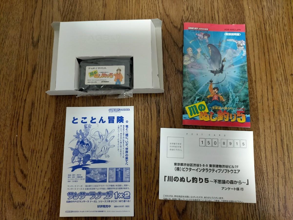 【箱、説明書付】川のぬし釣り5ゲームボーイアドバンス