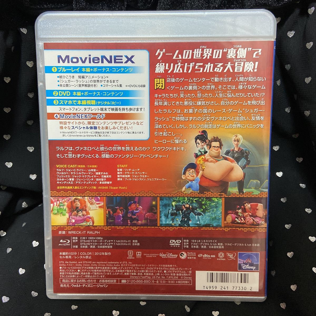 ディズニー シュガー・ラッシュ  Blu-ray DVD movienex