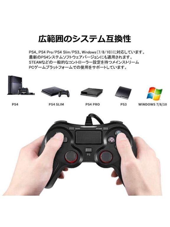 PS4 コントローラー Chayoo 有線接続 ゲームパッド 二重振動 人間工学 プレステ4 Pro/Slim PS3 Win7/8/10対応 日本取扱説明書付き