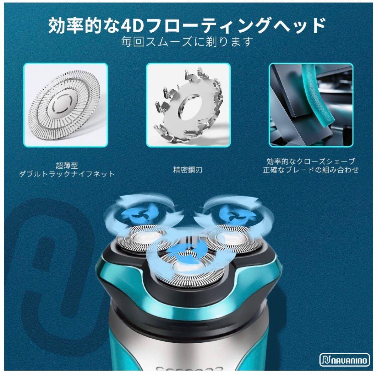 電動シェーバー 多機能ひげそり LEDディスプレイ メンズ 回転式 丸洗い可