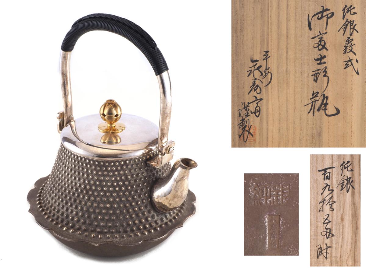 【夢工房】純銀 永寿斎 謹製 霰式 御富士形 煎茶 湯沸 銀瓶 共箱 重さ729g 純度99.99%  HA-334