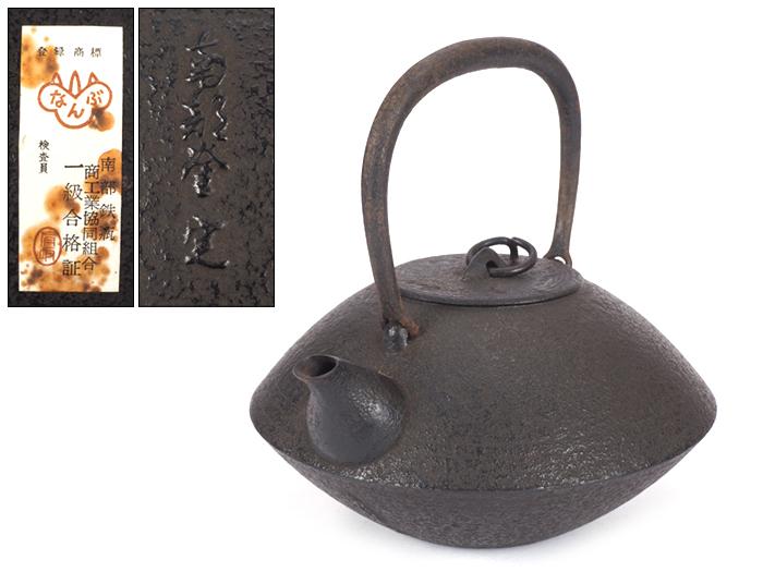 【夢工房】南部 釜定 宮昌太朗 環摘 独楽形 鉄瓶 在印 煎茶道具  HA-240