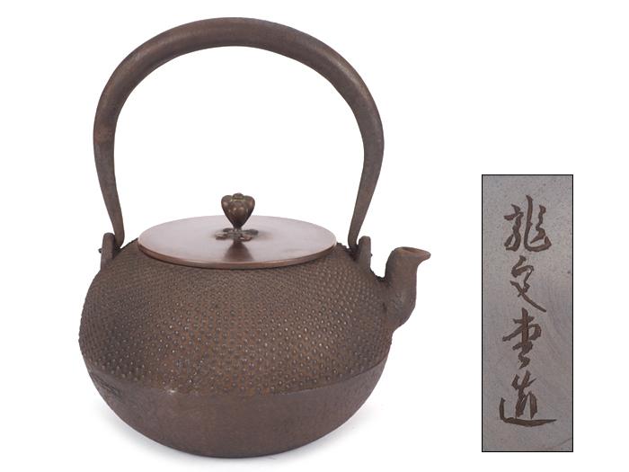 【夢工房】龍文堂 造 霰地紋 平丸形 鉄瓶 煎茶道具  HA-247_画像1