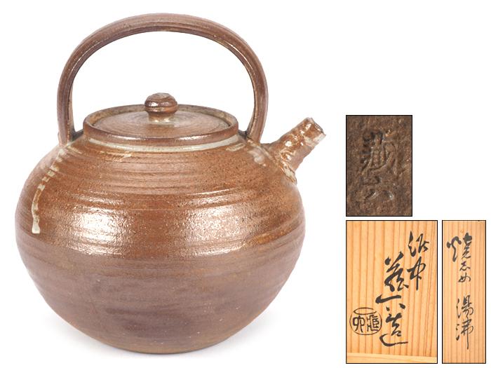 【夢工房】二代 真清水 蔵六 造 焼締 煎茶 湯沸 共箱  HA-312