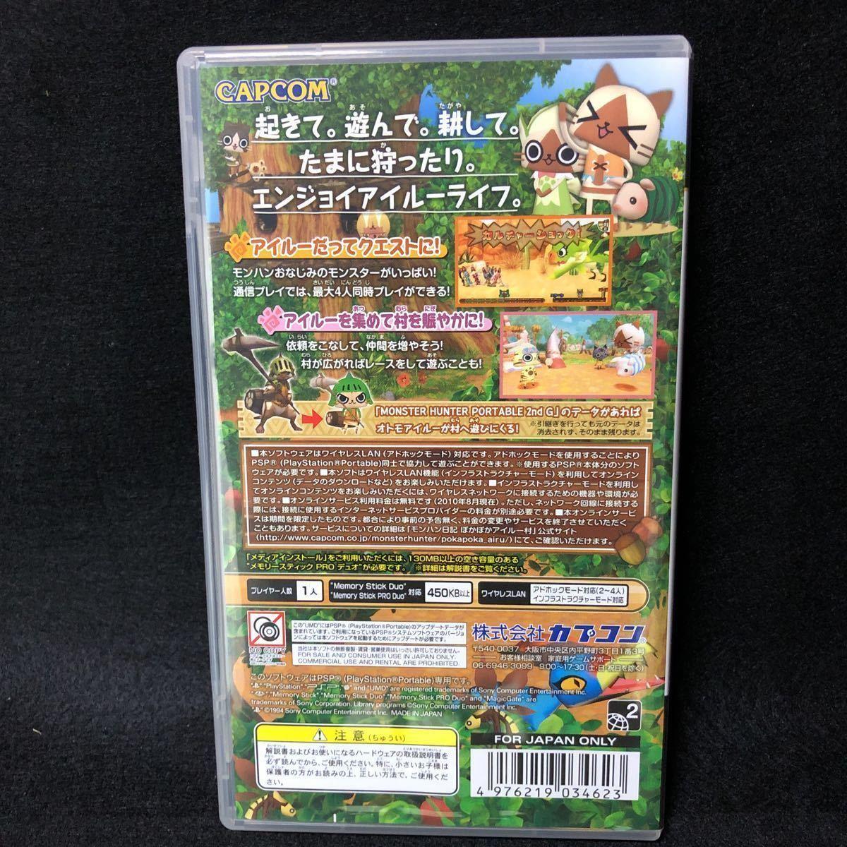 モンハン日記 ぽかぽかアイルー村 PSP プレイステーションポータブル
