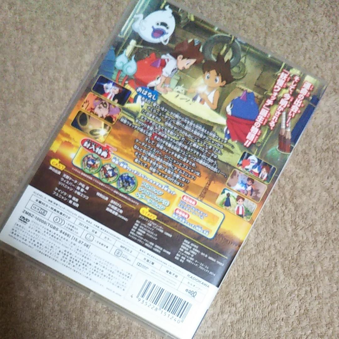 アニメ DVD「妖怪ウォッチ」誕生の秘密だニャン! /  戸松遥