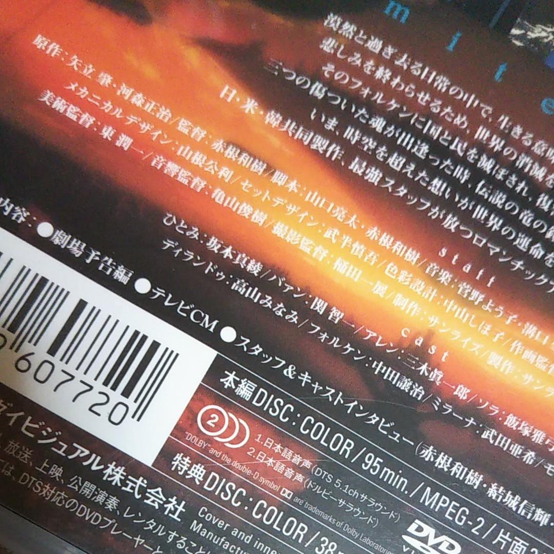 アニメ DVD  エスカフローネ dts limited edition