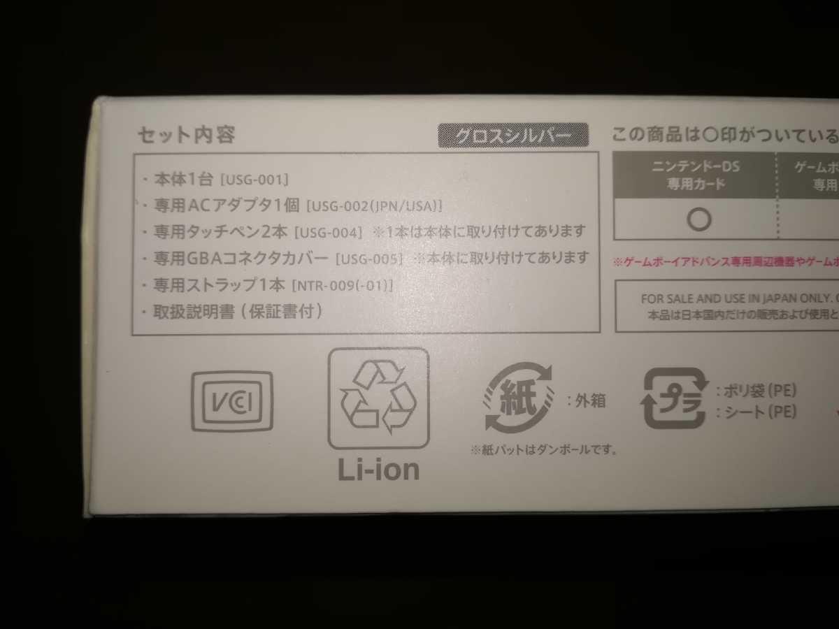 ニンテンドーDS Lite 本体 グロスシルバー 新品・未使用
