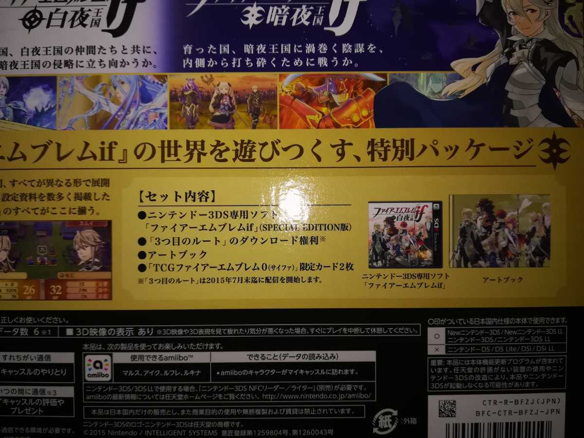 3DS ファイアーエムブレムif SPECIAL EDITION (特製アートブック+TCGファイアーエムブレム0限定カード 同梱) 新品・未開封