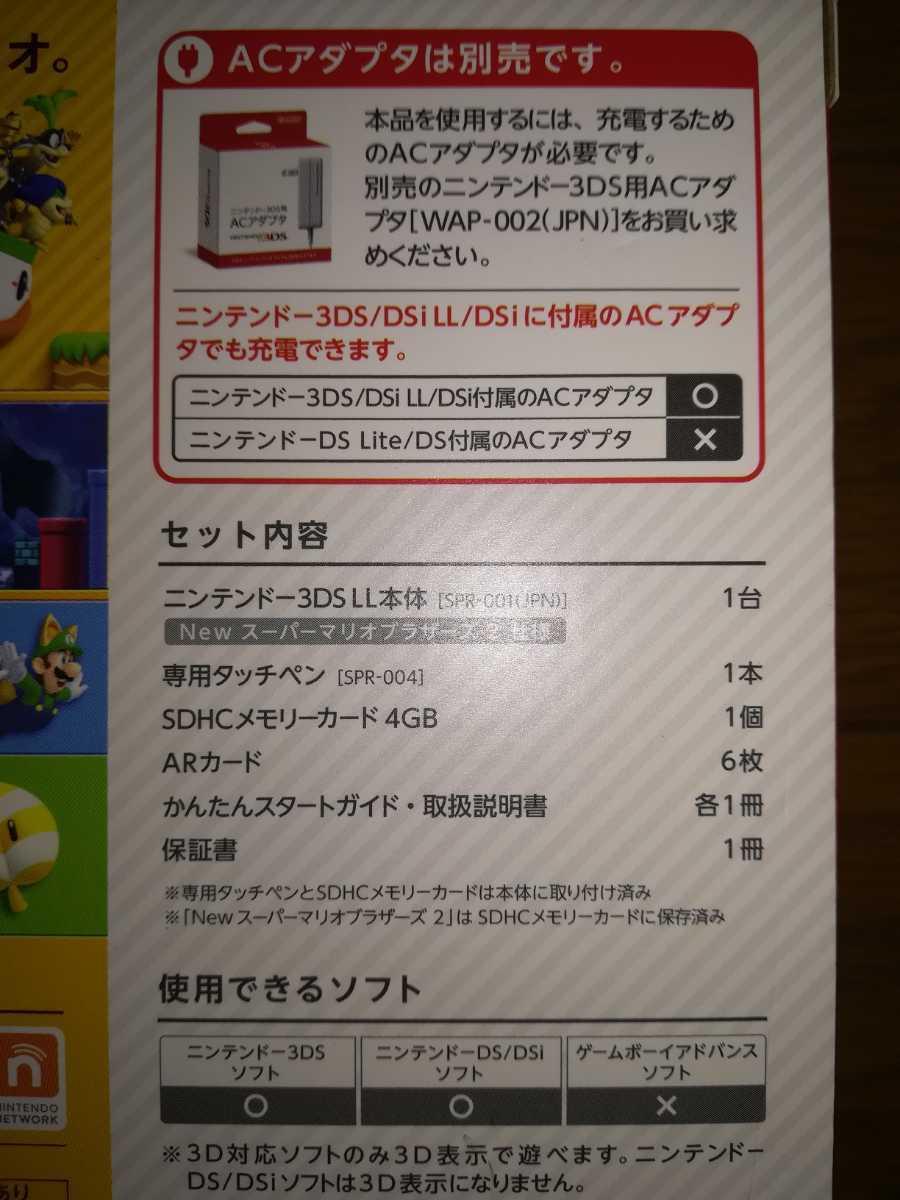 ニンテンドー3DS LL 本体 New スーパーマリオブラザーズ 2 パック 新品・未使用