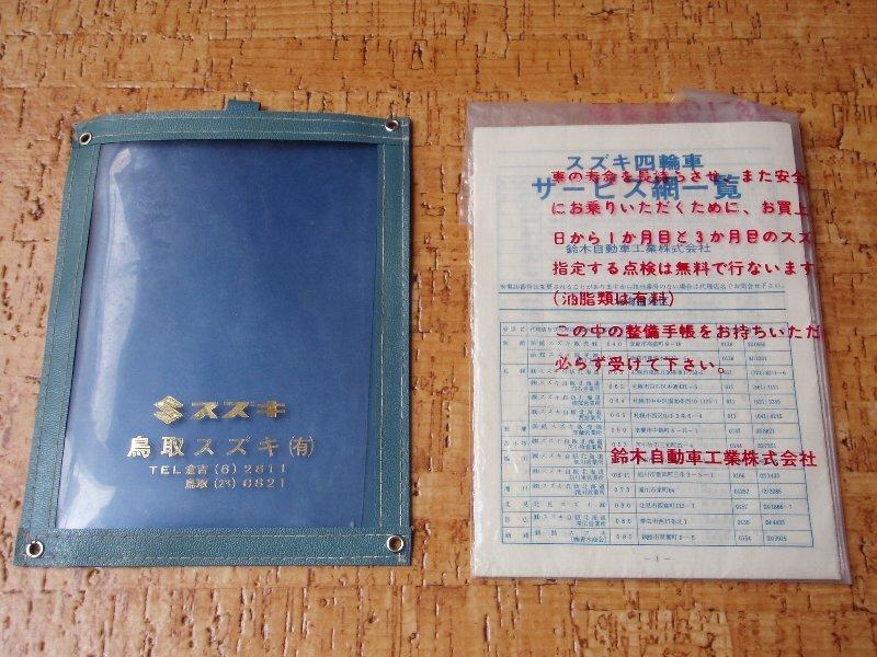 車検証入れ?(B6) 旧軽自動車 鳥取スズキ【中古】_画像1